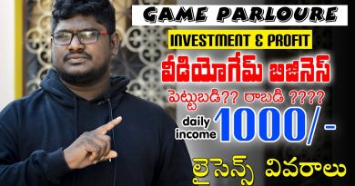 Business ideas in Telugu -11 | How to start game parlour business full details + licencing