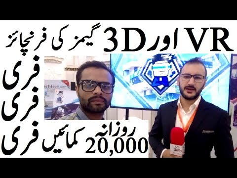 VR and 3D Games Franchise | Free Free Free | Earn Daily 20,000