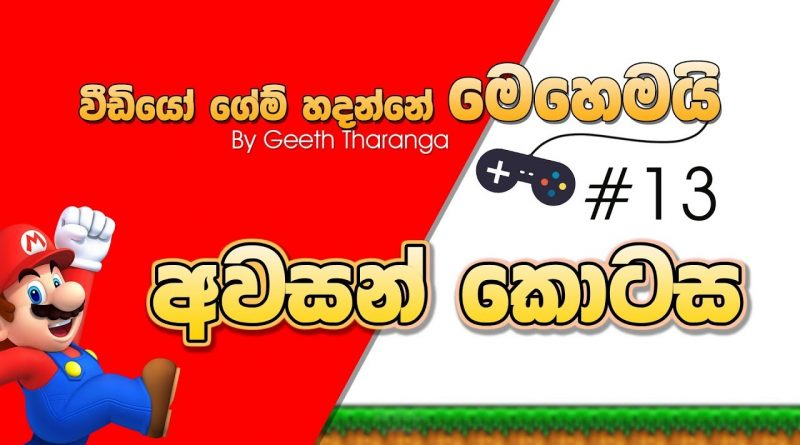 How to make a Video Game with Unity - 13 - Finishing - Sinhala Tutorial