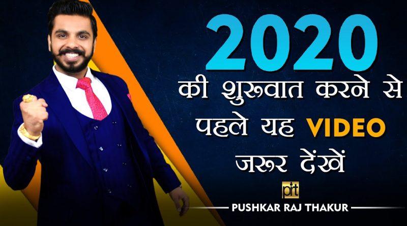 2020 Game Changer Advice | Planning for New Year | Network Marketing | Pushkar Raj Thakur MLMSeminar