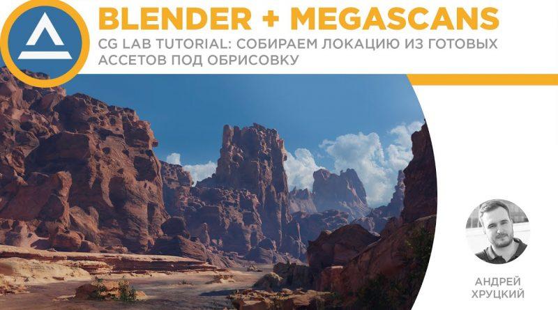Blender + Megascans | CG LAB TUTORIAL