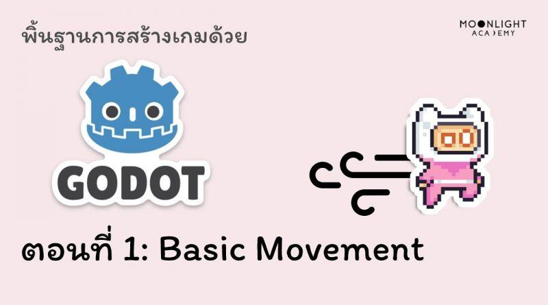Godot Engine tutorial - EP 1: Basic Movement